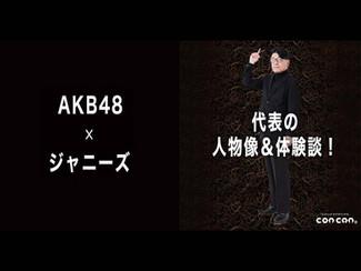 【代表の人物像&体験談!】「AKB48と、ジャニーズの戦略の違い!」