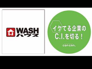 【イケてる企業のC.I.を切る】「第27回:WASHハウス 株式会社」