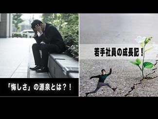 """【若手社員の成長記!】「第29回:『悔しさ』の源泉とは?!」~""""悔しさ""""を成長のバネにする!~"""