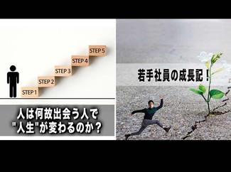 """【若手社員の成長記!】「第8回:人は何故 出会う人で""""人生""""が変わるのか?」"""