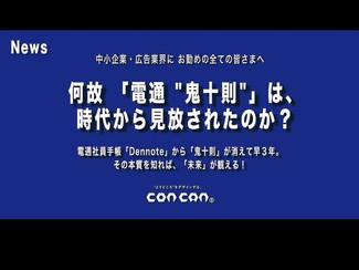 "concanトピックス特別編【何故 電通 ""鬼十則""は、時代から見放されたのか?】~副題:""鬼十則""の表現が問題ではない、視点が問題なのだ!~"