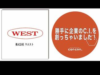 【勝手に企業のC.I.を創っちゃいました!】「第2回:株式会社 ウエスト」