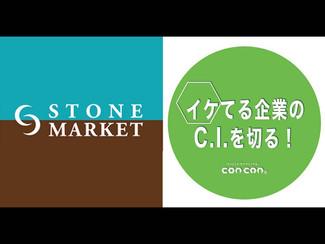 【イケてる企業のC.I.を切る!】「第13回:株式会社 ストーンマーケット」