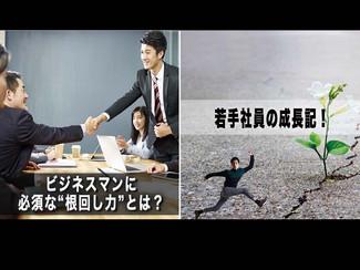 """【若手社員の成長記!】「第15回:ビジネスマンに必須な""""根回し""""とは?」"""