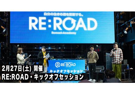 RE:ROADキックオフセッションを開催!