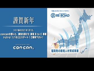 元旦.concanトピックス特別編「新年あけましておめでとうございます!」~concanの想いと、勝負を掛けた 新規 B to C 事業 いよいよ 1/16(土)スタート!~