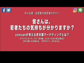 concanトピックス特別編【concanが考える若年層マーケティングとは?】