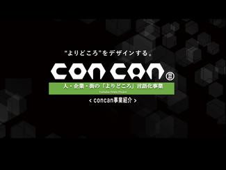 concanトピックス特別編【concan(コンカン)とは?】~副題:H.I.(Human Identity)事業を核に展開中!~