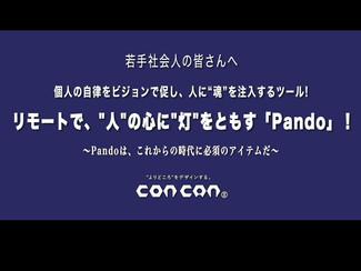 """concanトピックス特別編「リモートで、""""人""""の心に""""灯""""をともす『Pando』」~Pandoは、これからの時代に必須のアイテムだ~"""