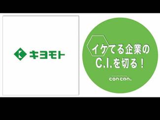 【イケてる企業のC.I.を切る】「第24回:清本鐵工 株式会社」