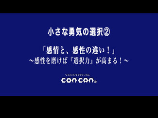 【concanトピックス特別編】小さな勇気の選択②「感情と、感性の違い!」