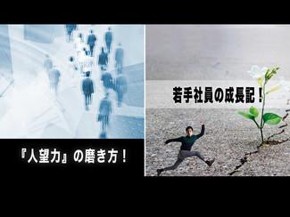 【若手社員の成長記!】「第33回:『人望力』の磨き方!」~人間的魅力によって、未来は開ける!~