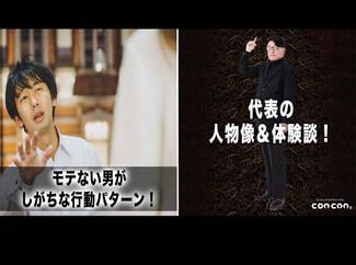 【代表の人物像&体験談!】「モテない男がしがちな行動パターン!」