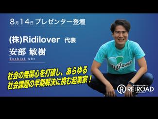【RE:ROAD アカデミー・第5回セッション開催!】
