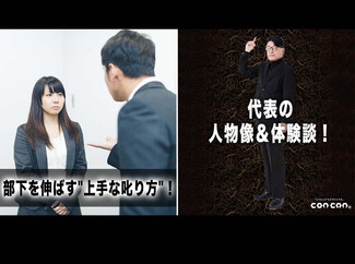 """【代表の人物像&体験談!】「部下を伸ばす""""上手な叱り方""""!」"""