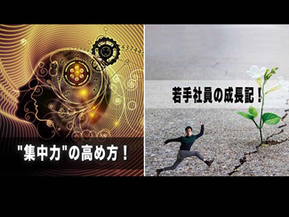 """【若手社員の成長記!】「第14回:""""集中力""""の高め方!」~集中力は、今の時代に必須な能力!~"""