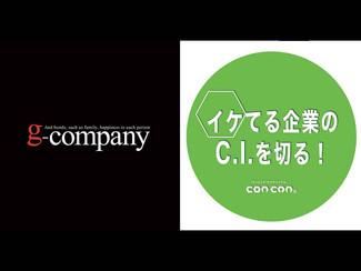 【イケてる企業のC.I.を切る】「第8回:株式会社 g-campany(ジー・カンパニー) 」