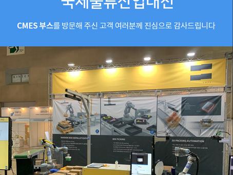 KOREA MAT 2020