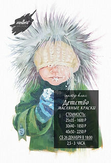 Детство_2021.jpg