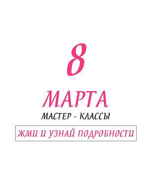 8 марта_САЙТ.jpg