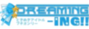 イベントロゴ.png