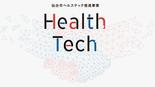 仙台市ヘルステック推進事業(2021)受託のお知らせ