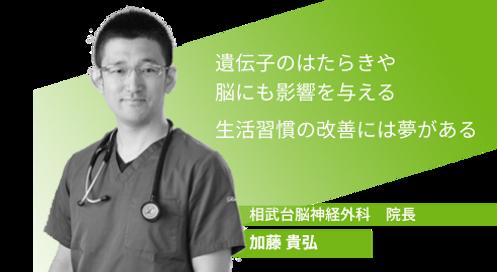 相武台脳神経外科.png