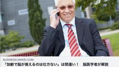 「日経ビジネス」に日経Goodayの厳選記事として、瀧のインタビュー記事が紹介されました。
