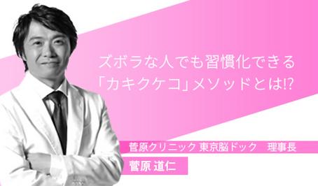 sugawara_2x.png