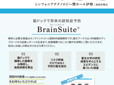 企業展示のご案内|第30回日本脳ドック学会総会(6/25金・26土)