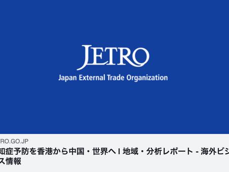 株式会社CogSmartの香港法人CogSmart Asiaが、日本貿易振興機構JETROから取材を受けました