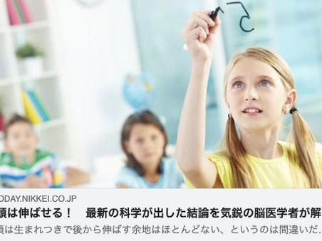 「日経Gooday」に瀧の解説が掲載されました
