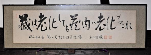 framed motto.png