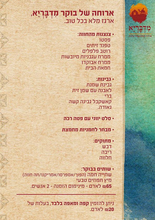 midbarya-menu.jpg