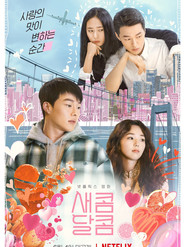 Sweet and Sour Film Review