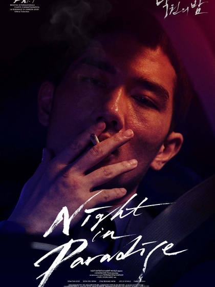 Night in Paradise Film Review