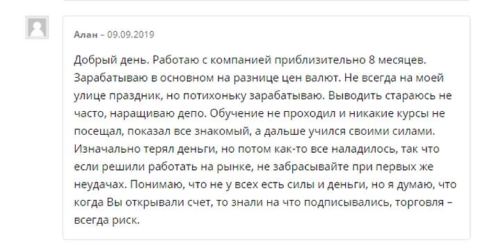 отзывы вант трейд.png