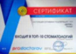 prodoktorov_sertifikat.jpg