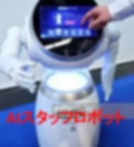 スマートロボット画像‐2.PNG