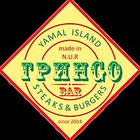 Gringo (17)лого пнг.png