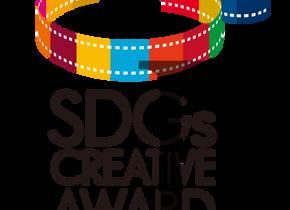 第2回 SDGsクリエイティブアワード 受賞作品発表