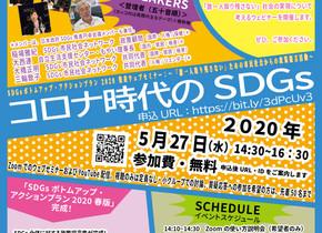 5/27 SDGsボトムアップ・アクションプラン 2020 発表ウェブセミナー