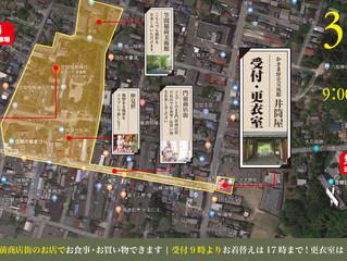 [過去イベント]★笠間稲荷神社周辺・駐車場案内★