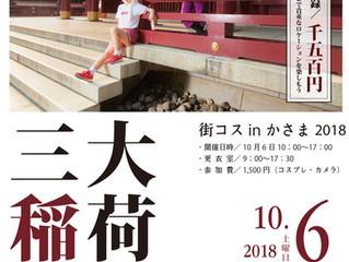 [過去イベント]開催決定!10月6日 街コスinかさま2018