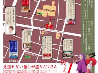 [過去イベント]街コス in かさまとは[会場周辺MAP有り]