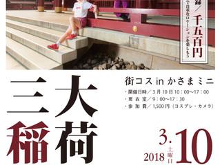 [過去イベント]開催決定!3月10日 街コスinかさまミニ