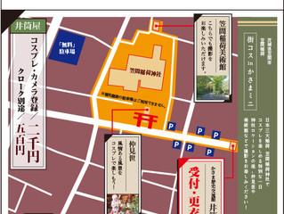 [過去イベント]★コスプレ・撮影注意事項 / 可能範囲全体図★