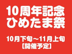 5月24日 ひめたま祭 中止のお知らせ