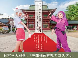 [過去イベント]参道にて開催!コスプレレッドカーペット