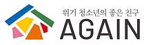 로고 위기 청소년의 좋은 친구 어게인_가로(로고왼쪽).png